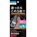 ☆◆ レイ・アウト SoftBank AQUOS PHONE Xx mini ( 303SH )専用 さらさら気泡軽減超防指紋フィルム (マットタイプ) RT-303SHF/B1【メール便送料無料】