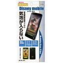 【 docomo Disney Mobile ( SH-05F )専用】 液晶保護・バブルフリーフィルム(無気泡・気泡0) BFSH-05F【激安メガセール!】