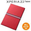 【送料無料】☆◆ レイ・アウト Xperia Z2 Tablet ( docomo SO-05F / au SOT21 / SONY SGP511 SGP512 )専用 フラップタイプ・トリコロール・レザージャケット (合皮タイプ) レッド RT-SO05FLC4/R