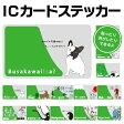☆◆ Fun ic card sticker ICカードステッカー 1【Suica/PASMO/スイカ/パスモ/定期券/個人情報/保護/シール/シート】【メール便対応商品】10P01Oct16