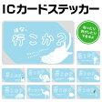 ☆◆ Fun ic card sticker ICカードステッカー 3【Suica/PASMO/スイカ/パスモ/定期券/個人情報/保護/シール/シート】【メール便対応商品】10P29Aug16