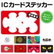 ☆◆ Fun ic card sticker ICカードステッカー 7【Suica/PASMO/スイカ/パスモ/定期券/個人情報/保護/シール/シート】【メール便対応商品】10P01Oct16