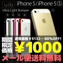 【メール便送料無料!1000円ポッキリ!】◆ iStar iPhone5S iPhone5 専用 Ultra Light Bumper (バンパーケース)【アイフォンファイブエス/アイフォンファイブ/アルミバンパー/アルミ合金A6061/薄型/】02P01Oct16
