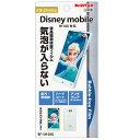 ☆【 docomo Disney Mobile (SH-02G)専用】 液晶保護・バブルフリーフィルム (無気泡・気泡0) BFSH-02G【メール便送料無料】【あす楽対応】10P01Oct16