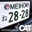 ◆ ねこのしっぽの物語 Cat's Car Goods ねこのナンバーボルトキャップ 2個セット クロ ME215【ネコ/猫/キャット/カー用品/カーグッズ/車/車内/インテリア】【P20】20P01Oct16