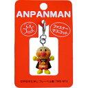 ◆ それいけ!アンパンマン ファスナーマスコット アンパンマ...
