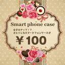 ◇ なにが届くかはお楽しみ♪ iPhoneなどのスマートフォンケースが100円!【iPhone4s/