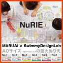 ☆◆ MARUAI × SwimmyDesignLab NuRIE (ヌーリエ) 巨大ぬりえ【マルア