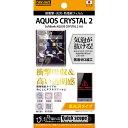 ☆◆ レイ・アウト SoftBank AQUOS CRYSTAL 2 専用 耐衝撃・光沢・防指紋フィルム RT-AC2F/DA【メール便送料無料】