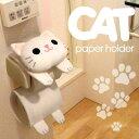 ◆ ねこのしっぽの物語 ねこのロールペーパーホルダー シロ ME243【ネコ/猫/キャット/インテリア/雑貨/家庭用品/人気】【P20】