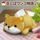 ◆ 豆しばワンコ物語 豆しばティッシュカバー 茶 ME270【いぬ/イヌ/犬/インテリア/雑貨/家庭