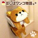 ◆ 豆しばワンコ物語 豆しばロールペーパーホルダー 茶 ME274【いぬ/イヌ/犬/インテリア/雑貨