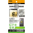 ☆◆ レイ・アウト FREETEL SAMURAI KIWAMI FTJ152D 専用 反射防止・防指紋フィルム (反射防止タイプ) RT-FSKIF/B1【メール便送料無料】