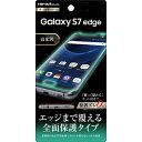 ☆◆ レイ アウト Galaxy S7 edge (docomo SC-02H / au SCV33) 専用 液晶保護フィルム TPU 光沢 フルカバー RT-GS7EF/WZ1【メール便送料無料】