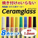 ◆ サクラクレパス セラムグラス 陶磁器・ガラス用マーカー ...