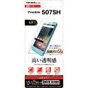 ☆◆ レイ・アウト Y!mobile Android One 507SH 専用 液晶保護フィルム 指紋防止 光沢 RT-ANO1F/A1【メール便送料無料】10P03Dec16