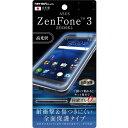 レイ アウト ASUS ZenFone 3 ZE520KL / 楽天モバイル 専用 液晶保護フィルム TPU 光沢 フルカバー 耐衝撃 RT-RAZ3FT/WZD【メール便送料無料】