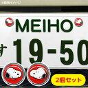 ◆ スヌーピー ナンバーボルトキャップ SN44【ピーナッツ/カー用品/車/インテリア/ドライブ/人気】【P20】