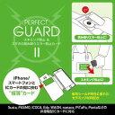 ☆◆ スキミング防止対応 ICカード電波干渉防止シート PERFECT GUARD II DC-EMGARD2【電子マネー/ICカード/Suica/PASMO/Edy/Waon/nanaco/iD/各種非接触型ICカード】