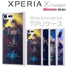 ☆◆ イングレム Shadowverse (シャドウバース) docomo Xperia X Compact (SO-02J) 専用 スマホTPUケース 背面パネルセット IJ-RCYXPXCTP/SV【メール便送料無料】