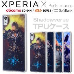 ☆◆ イングレム Shadowverse (シャドウバース) Xperia X Performance (docomo SO-04H / au SOV33 / SoftBank) 専用 スマホTPUケース 背面パネルセット IJ-RCYXPXPTP/SV【メール便送料無料】