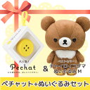 【送料無料】【ぬいぐるみセット】◇ Pechat (ペチャッ...