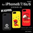 □◆ マーベル iPhone8 iPhone7 iPhone6s iPhone6 (4.7インチ) 専用 シリコンケース デッドプール PG-DCS406BK/PG-DCS407YE/PG-DCS408RD【メール便送料無料】