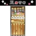 ◆ 五膳竹箸 箸5膳セット 日本名城【日本/ジャパン/歴史/お土産/プレゼント/贈り物/父の日/母の日/敬老の日/外国/はし】