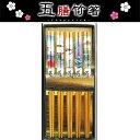 ◆ 五膳竹箸 箸5膳セット 浮世絵富獄