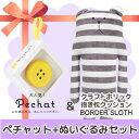 【送料無料】【ペチャットぬいぐるみセット】◇ Pechat ...