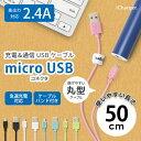 ☆◆ スマートフォン/タブレット対応 micro USB コネクタ USB ケーブル 50cm PG-MUC05M01/PG-MUC05M02/PG-MUC05M03/PG-MUC05M04/PG-MUC05M05