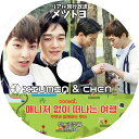 【K-POP DVD】☆★EXO Travel Without Manager EP1-EP8★XIUMIN & CHEN【日本語字幕あり】【エクソ シウミン ...