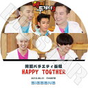 【K-POP DVD】☆★BIGBANG HAPPY TOGTHER (2015.05.21)★【日本語字幕あり】【BIGBANG 番組DVD】