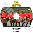 【K-POP DVD】☆★BIGBANG Running Man (2015.06.07)★【日本語字幕あり】【BIGBANG 番組DVD】