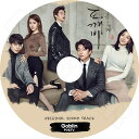 【K-POP Drama】☆★GOBLIN (鬼 トッケビ) O.S.T PV COLLECTION