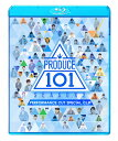 【Blu-ray】☆★PRODUCE 101シーズン2 Performance Cut Specia