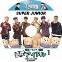 【K-POP DVD】☆★SUPER JUNIOR 週間アイ...