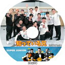 【K-POP DVD】☆★SUPER JUNIOR 知ってい...