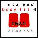 [メール便可][SIXPAD Body Fit/Arm Belt用(ボディフィット,アーム パッド) /5.0 cm×9.0 cm 1セット(2枚入/袋)対応互換ジェルシート.シックスパッド専用パッド]「高品質、最安値挑戦」対応交換用パット