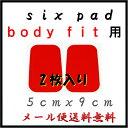 [ゆうメール送料無料][SIXPAD Body Fit/Arm Belt用(ボディフィット,アーム パッド) /5.0 cm×9.0 cm 1セット(2枚入/袋)対応互換ジェルシート.シックスパッド専用パッド]「高品質、最安値挑戦」対応交換用パット