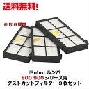 「送料無料」ルンバ 消耗品(Roomba)iRobot アイ...