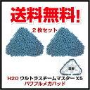 「即納」[メール便送料無料:2枚セット]H2OウルトラスチームマスターX5 パワフルメガパッド 2枚セット