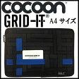 [メール便送料無料]【Cocoon】 ガジェット&デジモノアクセサリ固定ツール 「GRID-IT!」 A4サイズ