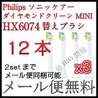 [HX6074]ソニッケアーダイヤモンドクリーン用ブラシヘッド【ミニタイプ12本組】