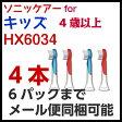 非純正[P-HX6034]ソニッケアーKIDS用キッズ子供用 ブラシヘッド[ 4歳以上対象用 4本組]/フィリップス 電動歯ブラシ用替ブラシ /ソニッケアー 替えブラシ/対応互換品forHX6034/HX6032 対応機種HX6311/02・ソニックケア・子供用