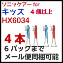非純正[P-HX6034]ソニッケアーKIDS用キッズ子供用 ブラシヘッド[ 4歳以上対象用 4本組]/フィリップス 電動歯ブラシ用替ブラシ /ソニッ…