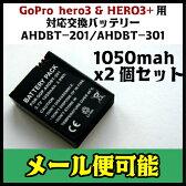 「メール便送料無料」GoProカメラ用充電式リチウムイオンバッテリー2個セット/Go Pro Hero3&HERO3+対応/AHDBT-201、AHDBT-301 対応 バッテリー2個セット/ゴープロ対応/AHDBT201/AHDBT-301/対応交換バッテリ/go pro hero3+