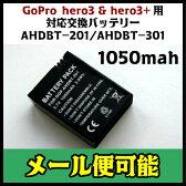 「メール便送料無料」GoProカメラ用充電式リチウムイオンバッテリー/Go Pro Hero3&HERO3+対応/AHDBT-201、AHDBT-301 対応 バッテリー/ゴープロ対応/AHDBT201/AHDBT-301/対応交換バッテリ/go pro hero3+
