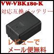 即納「送料無料」期間限定!今だけレビューでメール便送料無料!「対応互換バッテリー」Panasonic VW-VBK180-K 対応交換用バッテリー・HC-V100M, HC-V300M, HC-V600M, HC-V700M, HDC-HS60, HDC-TM25, HDC-TM35, HDC-TM45, HDC-TM60, HDC-TM70, HDC-TM85, HDC-TM90