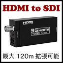 [送料無料]「HDMI to SDI変換器 」ミニ3G HDMI to SDI/HDMI→ SDI コンバーター /High転送レート/HDV-S009/SD-SDI/HD-SDI/3G-SDI/防犯カ..